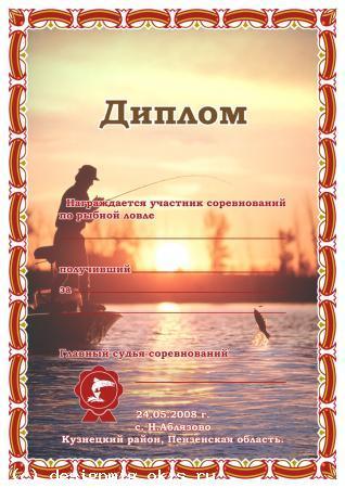диплом рыбака текст